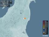 2020年08月01日17時03分頃発生した地震