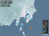 2020年08月04日20時21分頃発生した地震