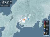 2020年08月10日17時17分頃発生した地震