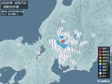 2020年08月27日08時55分頃発生した地震