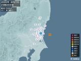 2020年08月27日23時45分頃発生した地震