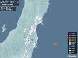 2020年09月04日06時45分頃発生した地震