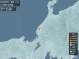 2020年09月04日10時45分頃発生した地震