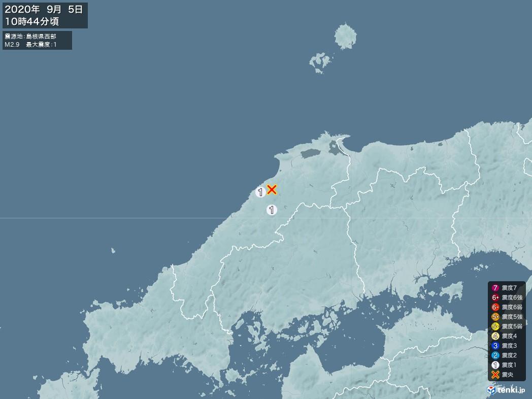 地震情報 2020年09月05日 10時44分頃発生 最大震度:1 震源地:島根県西部(拡大画像)