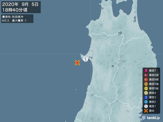 地震情報(2020年09月05日18時40分発生)