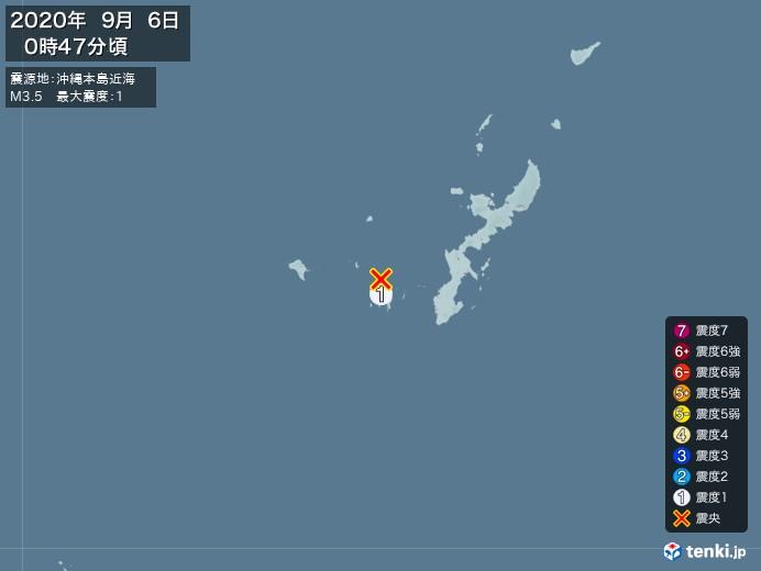 地震情報(2020年09月06日00時47分発生)