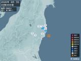 2020年09月07日22時33分頃発生した地震