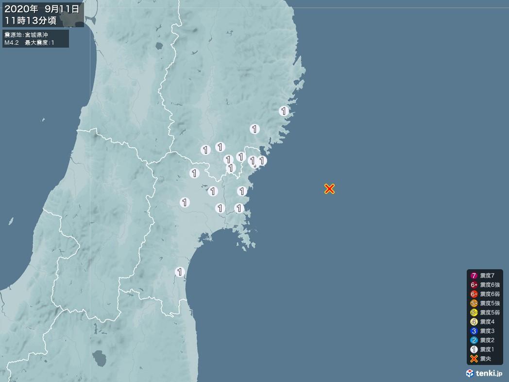 地震情報 2020年09月11日 11時13分頃発生 最大震度:1 震源地:宮城県沖(拡大画像)