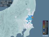 2020年09月12日11時38分頃発生した地震