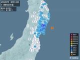 2020年09月12日11時50分頃発生した地震