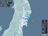 2020年09月12日12時49分頃発生した地震
