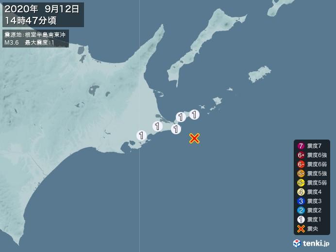 地震情報(2020年09月12日14時47分発生)