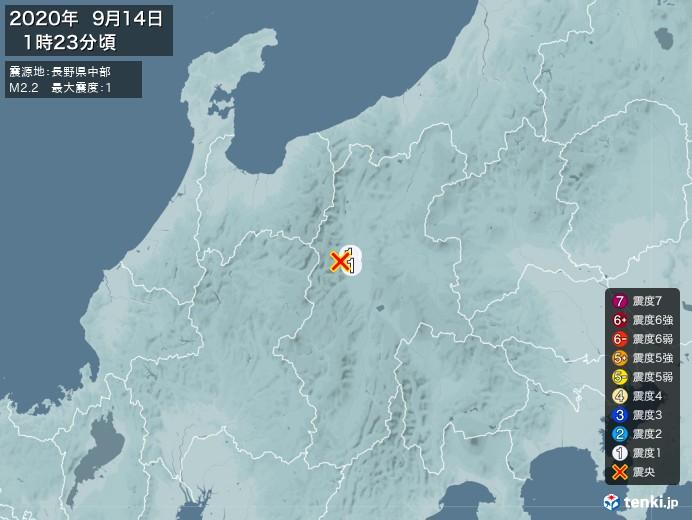 地震情報(2020年09月14日01時23分発生)