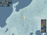 2020年09月14日01時23分頃発生した地震
