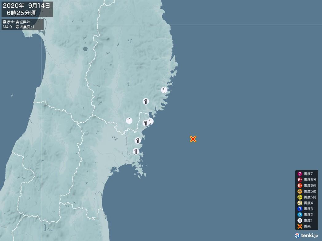 地震情報 2020年09月14日 06時25分頃発生 最大震度:1 震源地:宮城県沖(拡大画像)