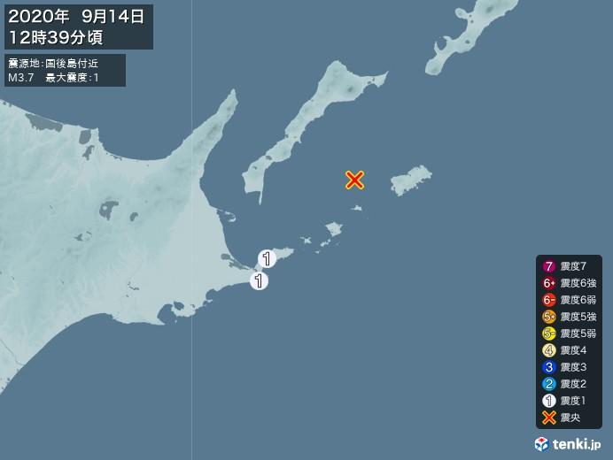 地震情報(2020年09月14日12時39分発生)