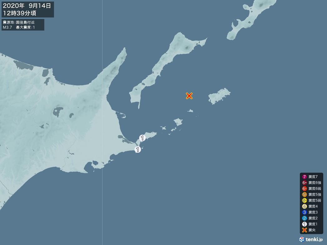 地震情報 2020年09月14日 12時39分頃発生 最大震度:1 震源地:国後島付近(拡大画像)