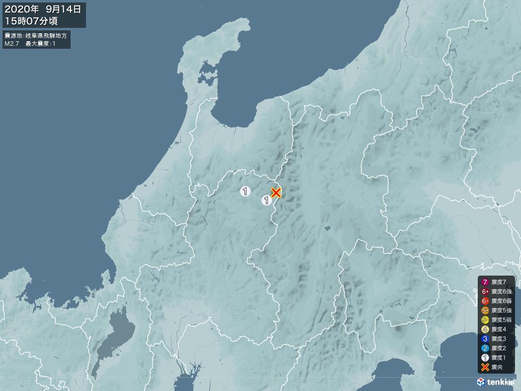 地震情報 2020年09月14日 15時07分頃発生 最大震度:1 震源地:岐阜県飛騨地方(拡大画像)