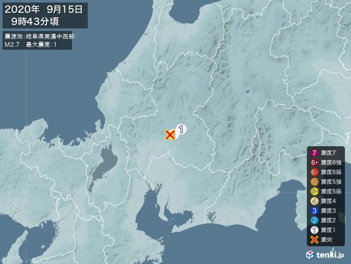 地震情報(2020年09月15日09時43分発生)