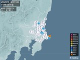 2020年09月15日15時06分頃発生した地震