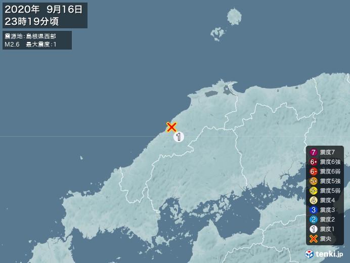 地震情報(2020年09月16日23時19分発生)