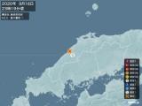 2020年09月16日23時19分頃発生した地震