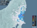 2020年09月17日14時00分頃発生した地震