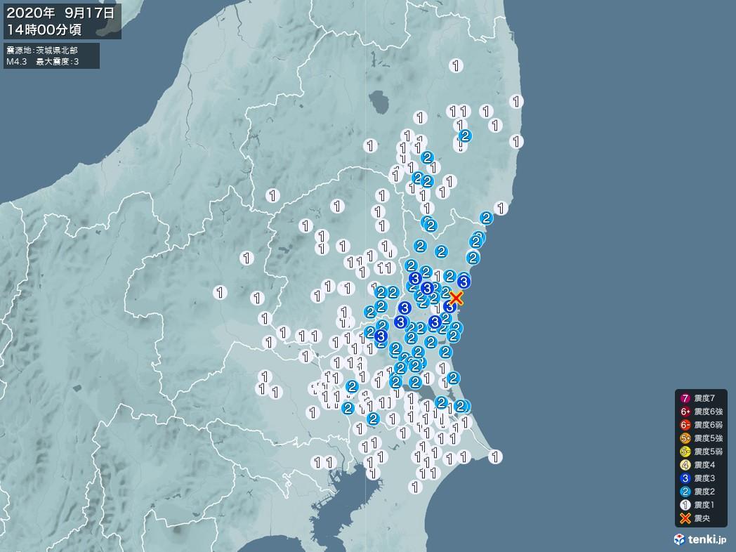 地震情報 2020年09月17日 14時00分頃発生 最大震度:3 震源地:茨城県北部(拡大画像)