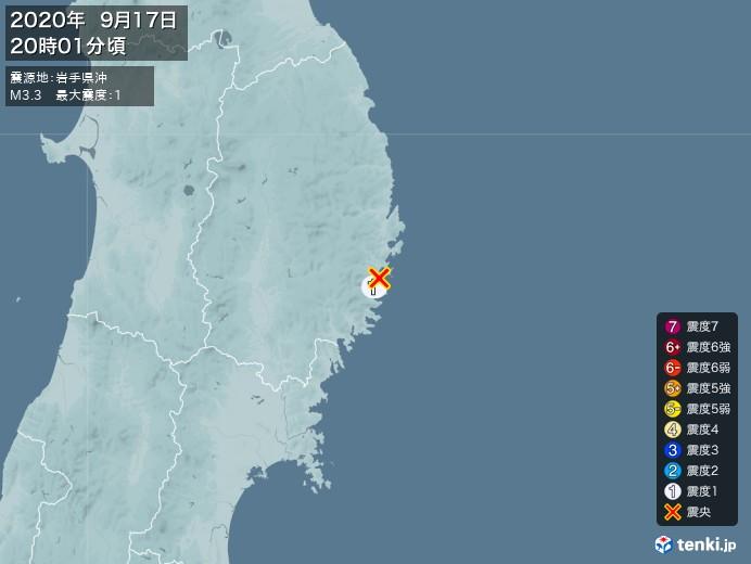 地震情報(2020年09月17日20時01分発生)