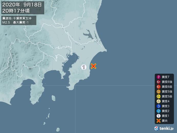 地震情報(2020年09月18日20時17分発生)