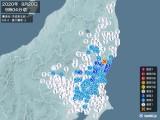 2020年09月20日09時04分頃発生した地震