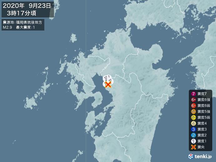 地震情報(2020年09月23日03時17分発生)