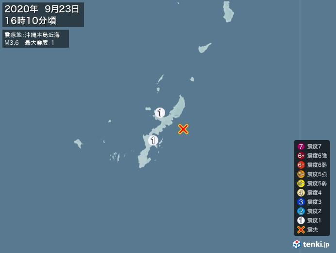 地震情報(2020年09月23日16時10分発生)
