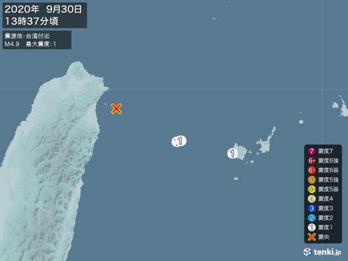 地震情報(2020年09月30日13時37分発生)