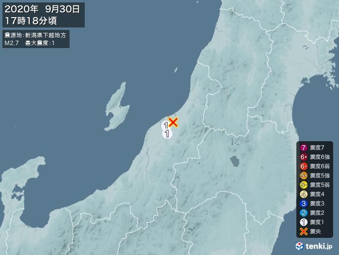 地震情報(2020年09月30日17時18分発生)