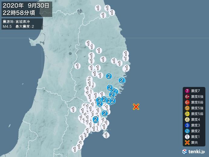地震情報(2020年09月30日22時58分発生)