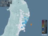 2020年09月30日22時58分頃発生した地震