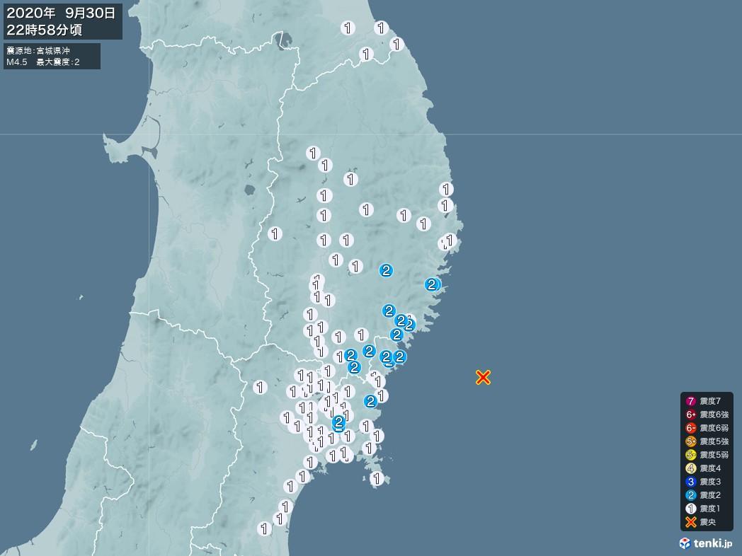 地震情報 2020年09月30日 22時58分頃発生 最大震度:2 震源地:宮城県沖(拡大画像)