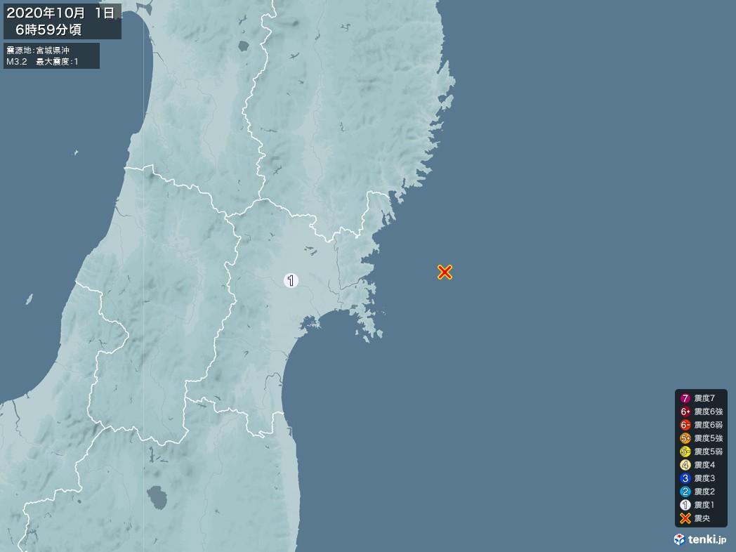 地震情報 2020年10月01日 06時59分頃発生 最大震度:1 震源地:宮城県沖(拡大画像)
