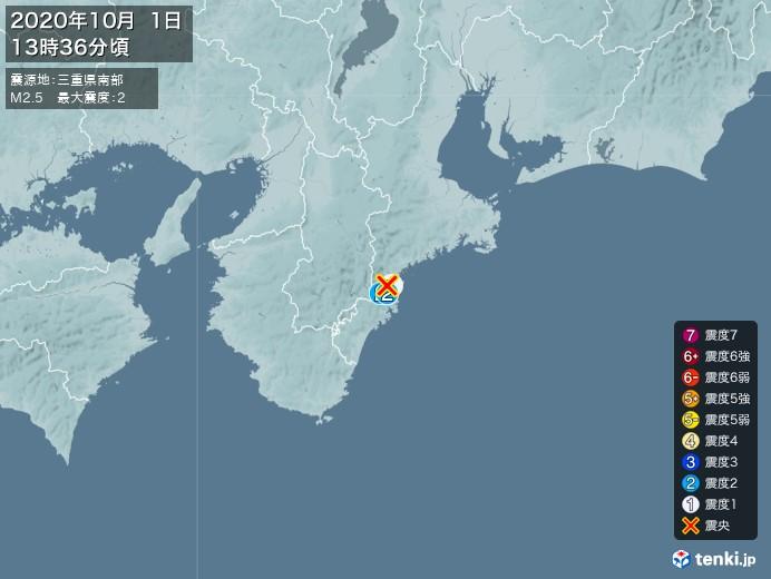 地震情報(2020年10月01日13時36分発生)