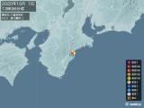 2020年10月01日13時36分頃発生した地震