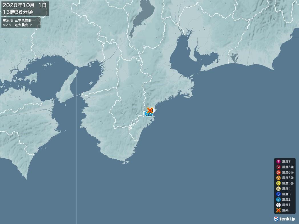 地震情報 2020年10月01日 13時36分頃発生 最大震度:2 震源地:三重県南部(拡大画像)