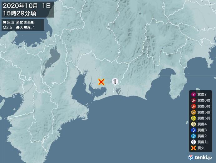 地震情報(2020年10月01日15時29分発生)