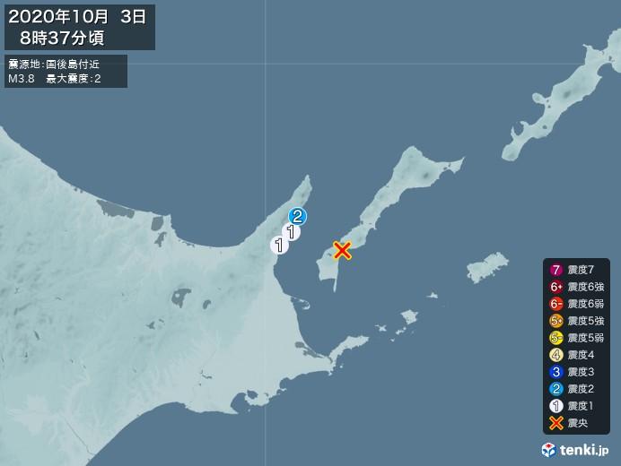 地震情報(2020年10月03日08時37分発生)