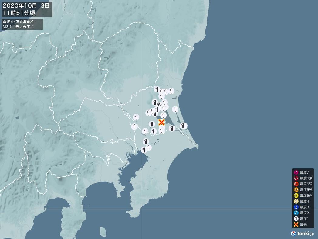 地震情報 2020年10月03日 11時51分頃発生 最大震度:1 震源地:茨城県南部(拡大画像)