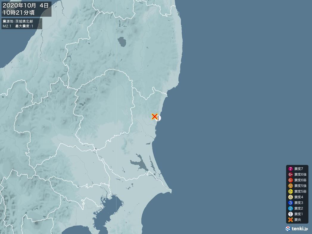 地震情報 2020年10月04日 10時21分頃発生 最大震度:1 震源地:茨城県北部(拡大画像)
