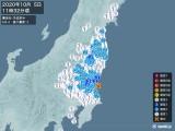 2020年10月05日11時32分頃発生した地震