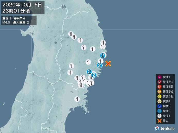 地震情報(2020年10月05日23時01分発生)