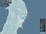 2020年10月05日23時01分頃発生した地震