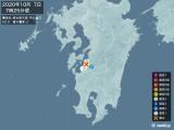 2020年10月07日07時25分頃発生した地震